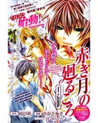Akaki Tsuki No Mawaru Koro 1 Volume Vol. 1 by Arata, Kigawa