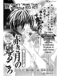 Akaki Tsuki No Mawaru Koro 2 Volume Vol. 2 by Arata, Kigawa