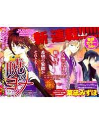 Akatsuki No Yona 1: Princess Yona Volume Vol. 1 by Mizuho, Kusanagi