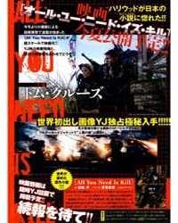 All You Need is Kill 1: Kiriya Keij Volume No. 1 by Hiroshi, Sakurazaka