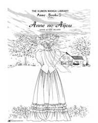 Anne No Aijou 1 Volume Vol. 1 by Yumiko, Igarashi