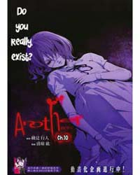 Another 10 Volume Vol. 10 by Yukito, Ayatsuji