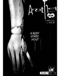 Another 8 Volume Vol. 8 by Yukito, Ayatsuji