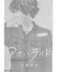 Ao Haru Ride 17 Volume Vol. 17 by Io, Sakisaka