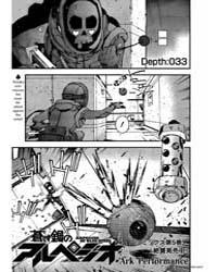 Aoki Hagane No Arpeggio 33 Volume Vol. 33 by Performance, Ark