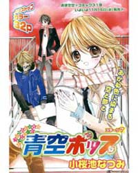 Aozora Pop 7 Volume Vol. 7 by Oouchi, Natsumi