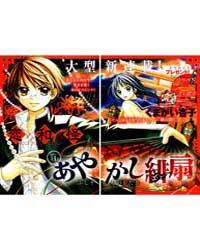 Ayakashi Hisen 1 Volume Vol. 1 by Kyoko, Kumagai