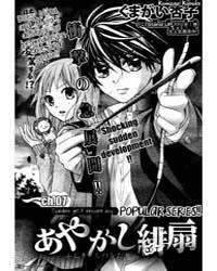 Ayakashi Hisen 7 Volume Vol. 7 by Kyoko, Kumagai