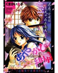 Ayakashi Hisen 8 Volume Vol. 8 by Kyoko, Kumagai