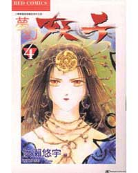 Ayashi No Ceres 18 Volume Vol. 18 by Watase, Yuu
