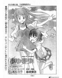 Ayu Mayu 12 Volume Vol. 12 by Shiotarou; Tetsuji, Suzuno