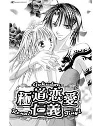 Bakusou!! Love Attack 4 : Side Story Volume Vol. 4 by Shiho, Watanabe