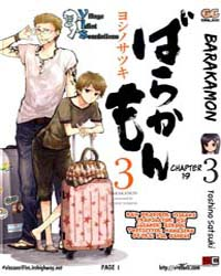 Barakamon 19: Mina to Gona (Whelks and H... Volume No. 19 by Satsuki, Yoshino