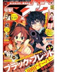 Black Bullet 1: Promoter,initiator Volume No. 1 by Shiden, Kanzaki
