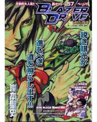 Blazer Drive 6: Misora's will Volume Vol. 6 by Kishimoto, Seishi