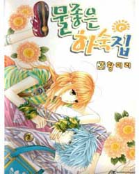 Boarding House of Hunks 11 : 11 Volume Vol. 11 by Mi Ri, Hwang