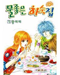 Boarding House of Hunks 1 : 1 Volume Vol. 1 by Mi Ri, Hwang