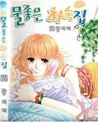 Boarding House of Hunks 42 : 42 Volume Vol. 42 by Mi Ri, Hwang