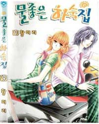 Boarding House of Hunks 47 : 47 Volume Vol. 47 by Mi Ri, Hwang