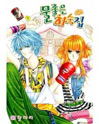 Boarding House of Hunks 6 : 6 Volume Vol. 6 by Mi Ri, Hwang