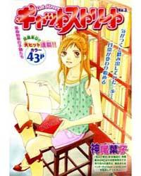 Cat Street 3 Volume Vol. 3 by Kamio, Yoko