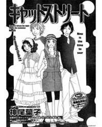 Cat Street 35 Volume Vol. 35 by Kamio, Yoko