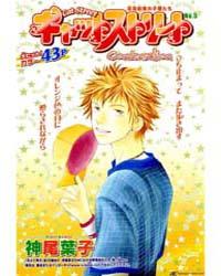Cat Street 5 Volume Vol. 5 by Kamio, Yoko