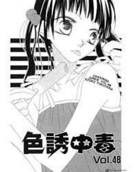Charming Junkie (Nosatsu Junkie) : Issue... Volume No. 48 by Fukuyama, Ryoko