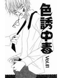 Charming Junkie (Nosatsu Junkie) : Issue... Volume No. 61 by Fukuyama, Ryoko