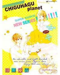 Chiguhagu Planet 1 Volume Vol. 1 by Meguro Amu