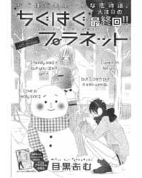 Chiguhagu Planet 4: End Volume Vol. 4 by Meguro Amu