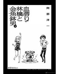 Chimoguri Ringo to Kingyobachi Otoko 1 Volume No. 1 by Youichi, Abe