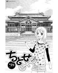 Chitose Etc. 4 Volume Vol. 4 by Wataru, Yoshizumi