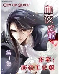 City of Blood 1 Volume No. 1 by Gongzuozu, Xinai