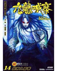 City of Darkness 14 Volume Vol. 14 by Er, Yu