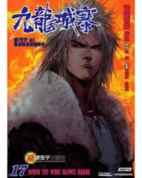 City of Darkness 17 Volume Vol. 17 by Er, Yu
