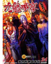 City of Darkness 24 Volume Vol. 24 by Er, Yu