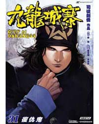 City of Darkness 31 Volume Vol. 31 by Er, Yu