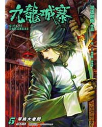 City of Darkness 5 Volume Vol. 5 by Er, Yu