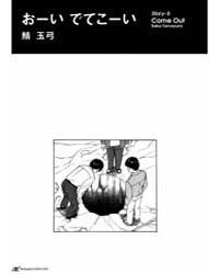 Comic Hoshi Shinichi 5: Come Out Volume Vol. 5 by Shinichi, Hoshi