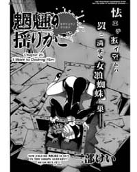 Cradle of Monsters 25: I Want to Destroy... Volume Vol. 25 by Kei, Sanbe