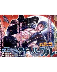 Cyber Blue the Lost Children 1: the Birt... Volume Vol. 1 by Tetsuo, Hara