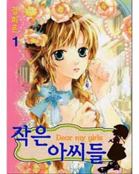 Dear My Girls 1: 1 Volume Vol. 1 by Kim, Hee Eun