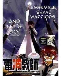 Denpa Kyoushi 18 Volume Vol. 18 by Takeshi, Azuma