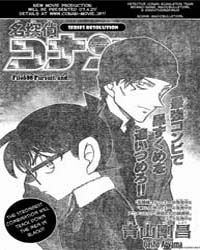 Detective Conan 598 : Pursuit and Volume No. 598 by Aoyama, Gosho