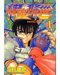 Devil Devil 1 : Volume 1 by Yuki, Miyoshi