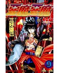 Devil Devil 9 : Volume 9 by Yuki, Miyoshi