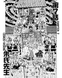 Discommunication Seireihen 7 Volume Vol. 7 by Riichi, Ueshiba