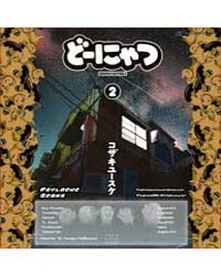 Donyatsu 18: Hungry Hellhound Volume No. 18 by Yusuke, Kozaki