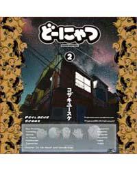 Donyatsu 23: No Head and Wasabi Gum Volume No. 23 by Yusuke, Kozaki